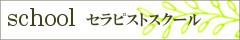 button_bg_school.jpg