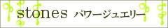 button_bg_stones.jpg