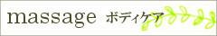 button__massage.jpg